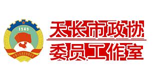 政协天长委员会-天长委员会工作室