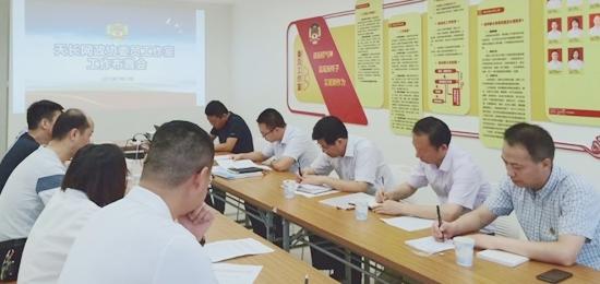 天长网政协委员工作室召开工作布置会